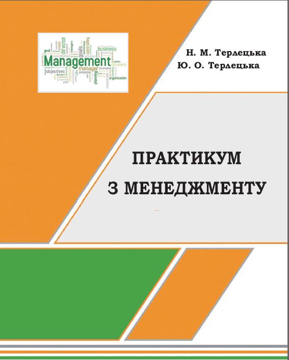Підручники, посібники, монографії